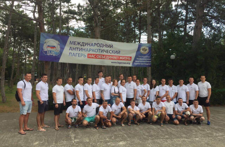 Центр реабилитации «Чистое небо» принял участие в 9-м Антинаркотическом лагере НАС