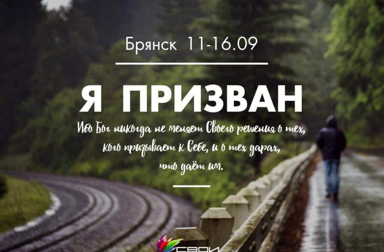 Антинаркотический лагерь для зависимых в Брянске