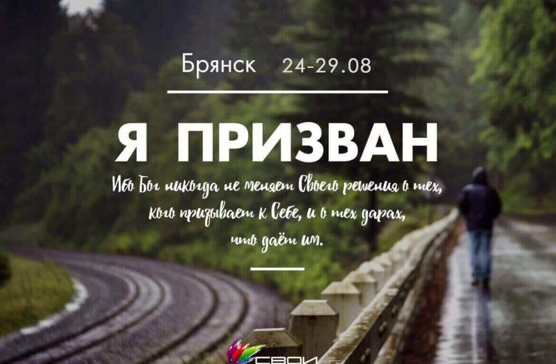 Реабилитационный центр «Чистое небо» едет в антинаркотический терапевтический лагерь в городе Брянск